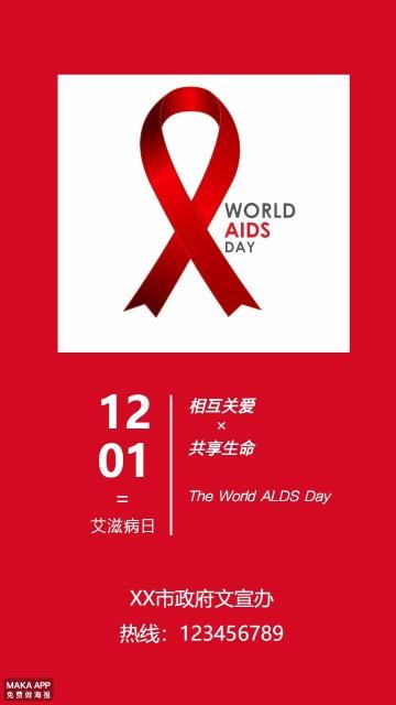 艾滋病宣传日/协会/政府