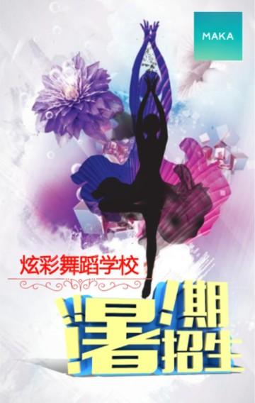 2019年粉红舞蹈学校暑期招生H5模版
