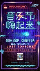 时尚酷炫音乐酒吧店铺促销活动宣传海报