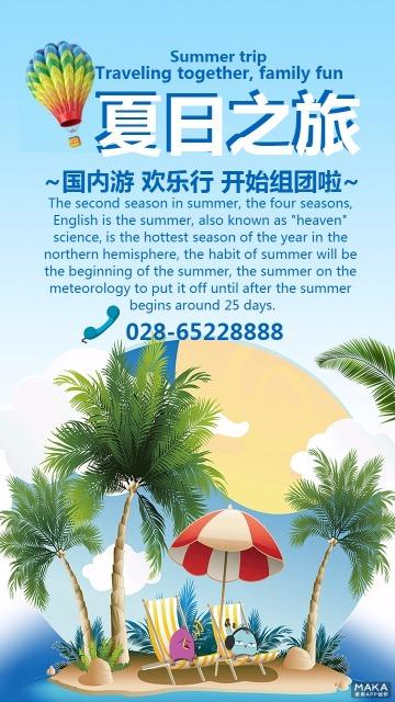 夏日之旅宣传