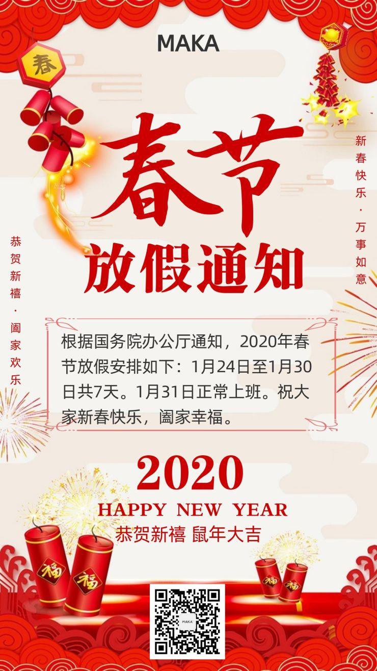2020春节放假通知红色喜庆中国风零售通用手机海报