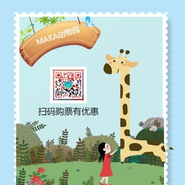 动物园卡通风格创意二维码