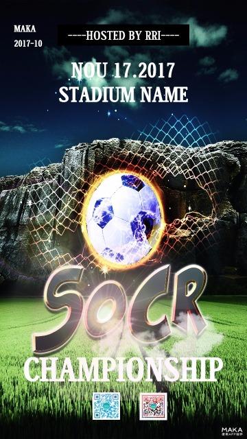 足球大赛活动海报