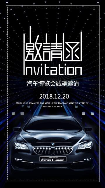汽车博览会展览会邀请函
