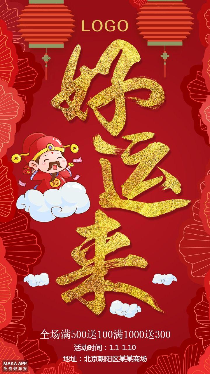 喜庆红色好运来创意金色字体新年促销海报