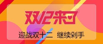 橙色简约创意双十二电商促销活动促销banner公众号首图