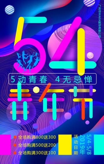 五四青年节企业商铺电商时尚活动促销H5