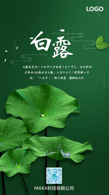 绿色清新简约白露手机海报模板