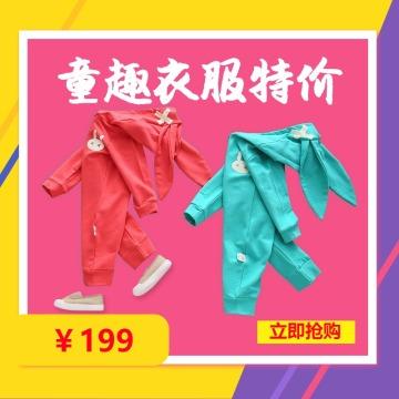 儿童衣服特价