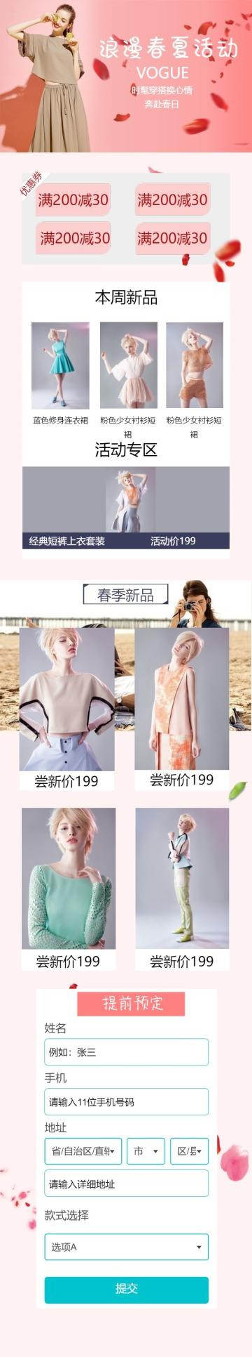 服装业粉色清新简约春夏新品预定单页