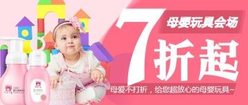 母婴玩具促销公众号封面头图