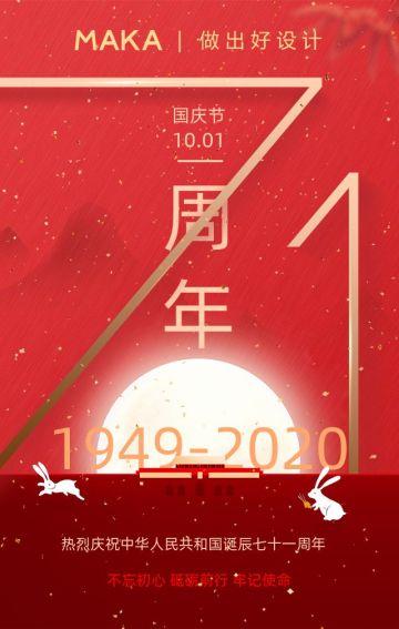 创意大气71周年国庆节宣传H5