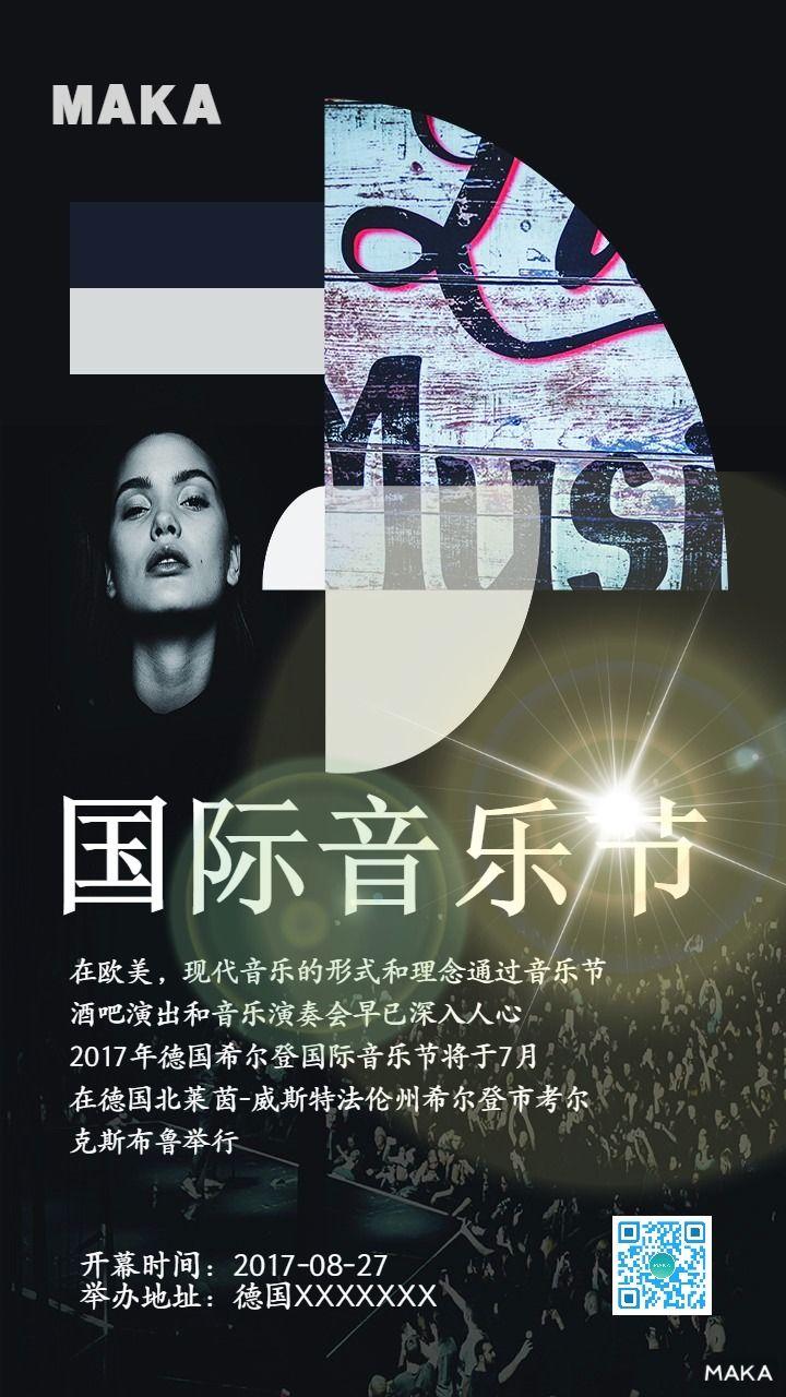 国际音乐节