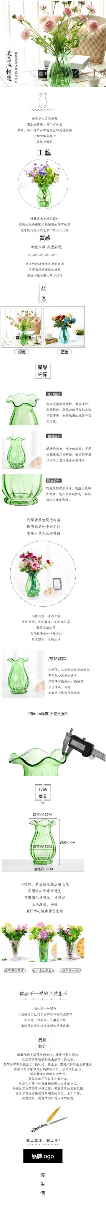 简约文艺花瓶花卉电商详情页