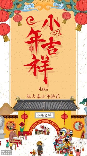 小年吉祥新年快乐祝福贺卡企业个人通用中国风手绘