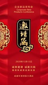 大红传统中国风活动会议开业庆典晚会邀请函海报模板