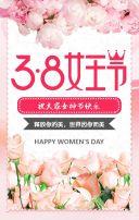 38女王女神节祝福促销节日快乐宣传H5