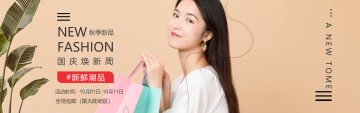 国庆节简约风女性服装新品上架促销宣传banner