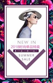 时尚花样女装新品上市促销宣传模板/时尚女装/新品上市/女装促销/潮流单品/夏季新品
