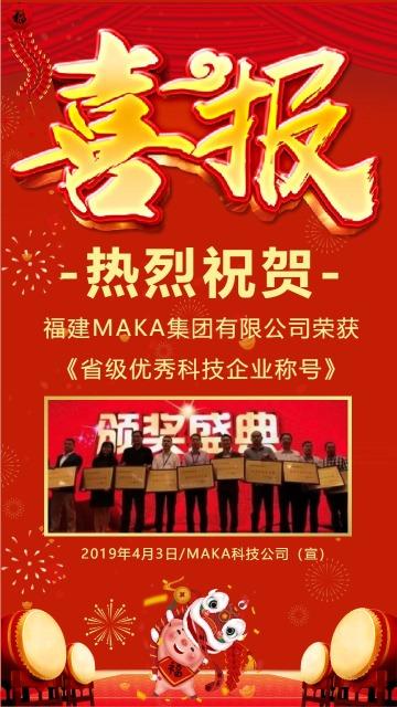 喜报中国风公司企业优秀人物事迹文化宣传海报模板