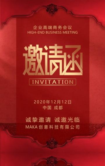 高端大气大红时尚中国风活动展会酒会晚会宴会开业发布会邀请函H5模板