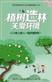 3月12植树节保护环境公益活动宣传