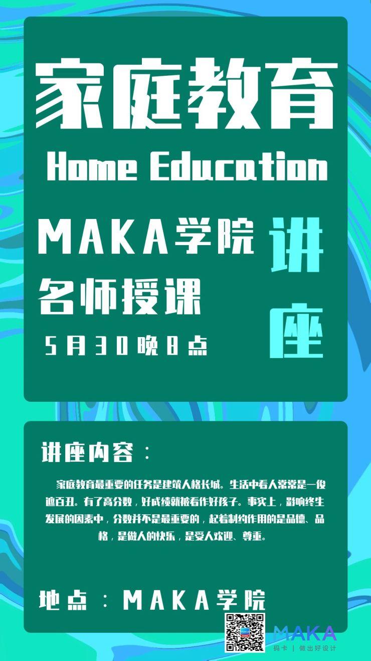 家庭教育讲座海报设计线上线下