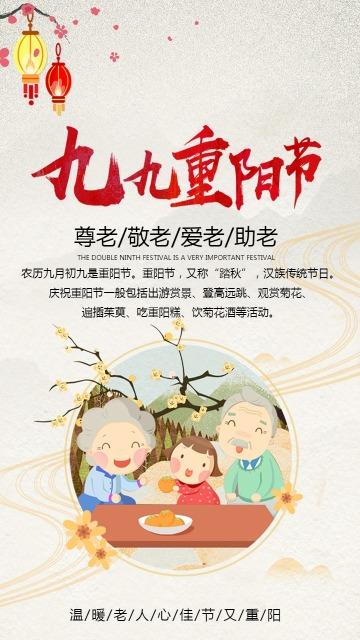 中国传统节日九月九重阳节敬老宣传海报