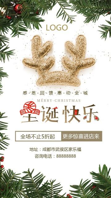 圣诞节促销