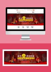 清仓简约大气互联网各行业宣传促销电商banner