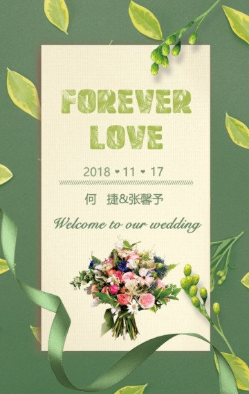 轻奢高端绿色森系清新婚礼邀请函/婚礼请柬/清新浪漫森系