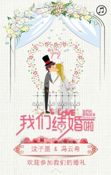 我们结婚啦我们的爱情故事婚纱相册婚礼邀请函唯美浪漫个人邀请函影楼宣传婚礼展示