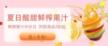 粉红色清新插画设计风格夏季水果、果汁促销活动宣传微信公众号大图