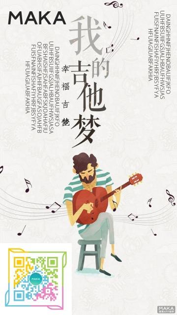 """""""我的吉他梦""""吉他培训文艺宣传海报"""