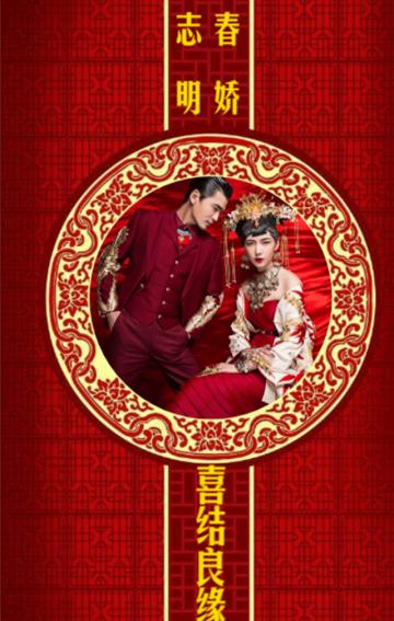 中式婚礼请柬中国风