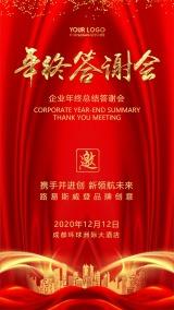 红色简约年终盛典优秀员工年会会议邀请函手机海报