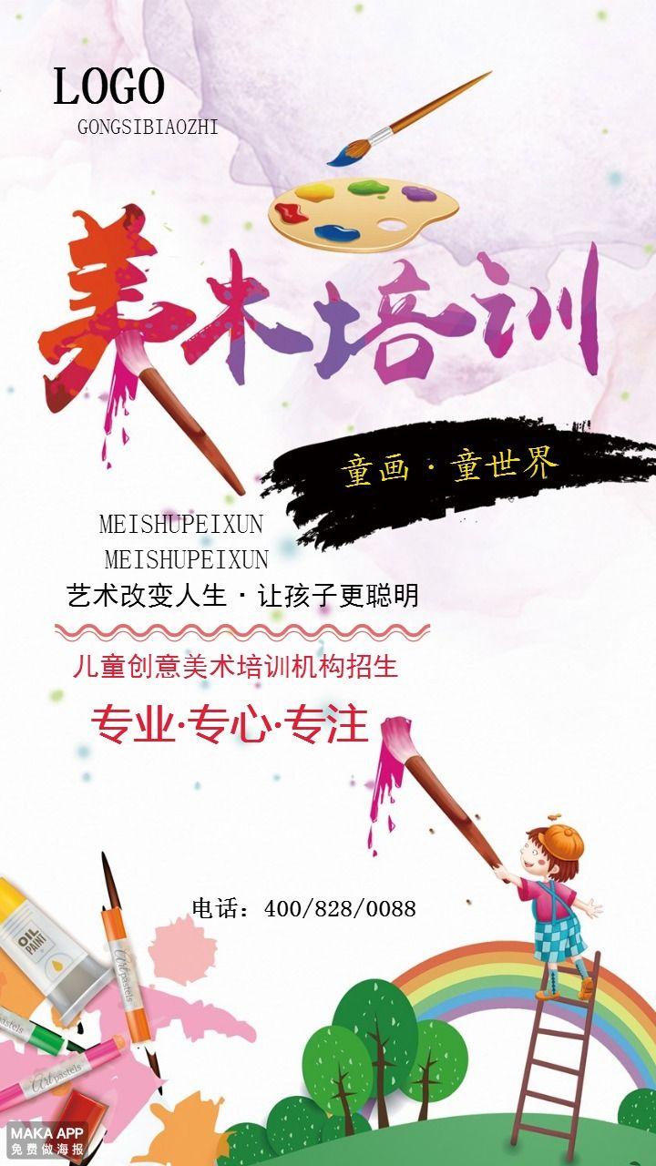 美术培训机构招生海报