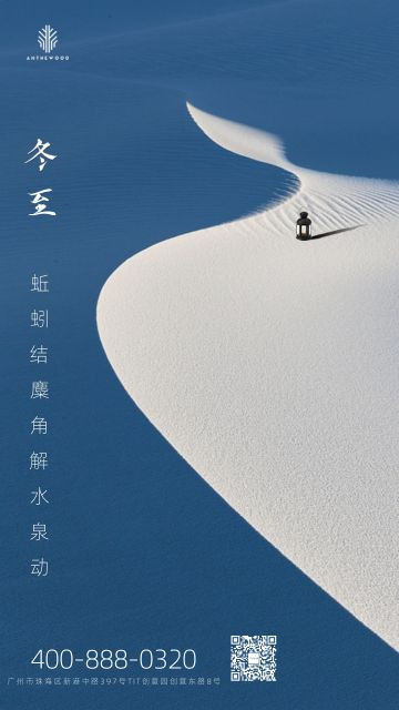 极简创意大雪冬至节气行走在大雪中白雪皑皑日签早安二十四节气宣传海报