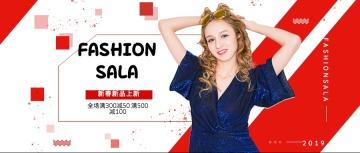 新春新品上新简单大气女装产品活动促销宣传新版公众号封面图
