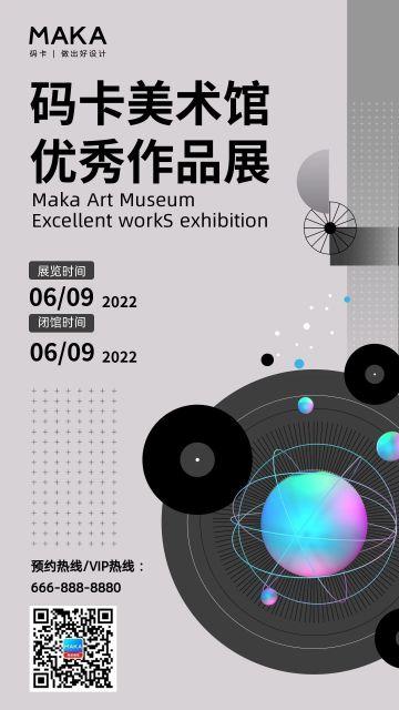 美术馆活动宣传推广海报