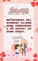 温馨手绘教师节贺卡/教师节祝福