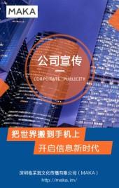 企业宣传 公司简介 企业简介 公司介绍通用蓝色简洁商务科技模板