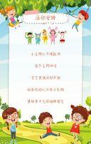 六一儿童节卡通风幼儿园文艺活动邀请函H5