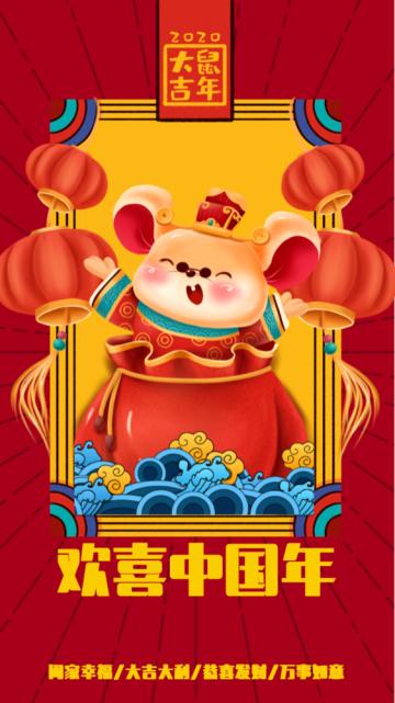 欢喜中国年鼠年贺岁贺卡吉祥简洁可爱
