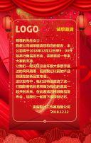 红色高端大气企业活动发布庆典答谢会议邀请函