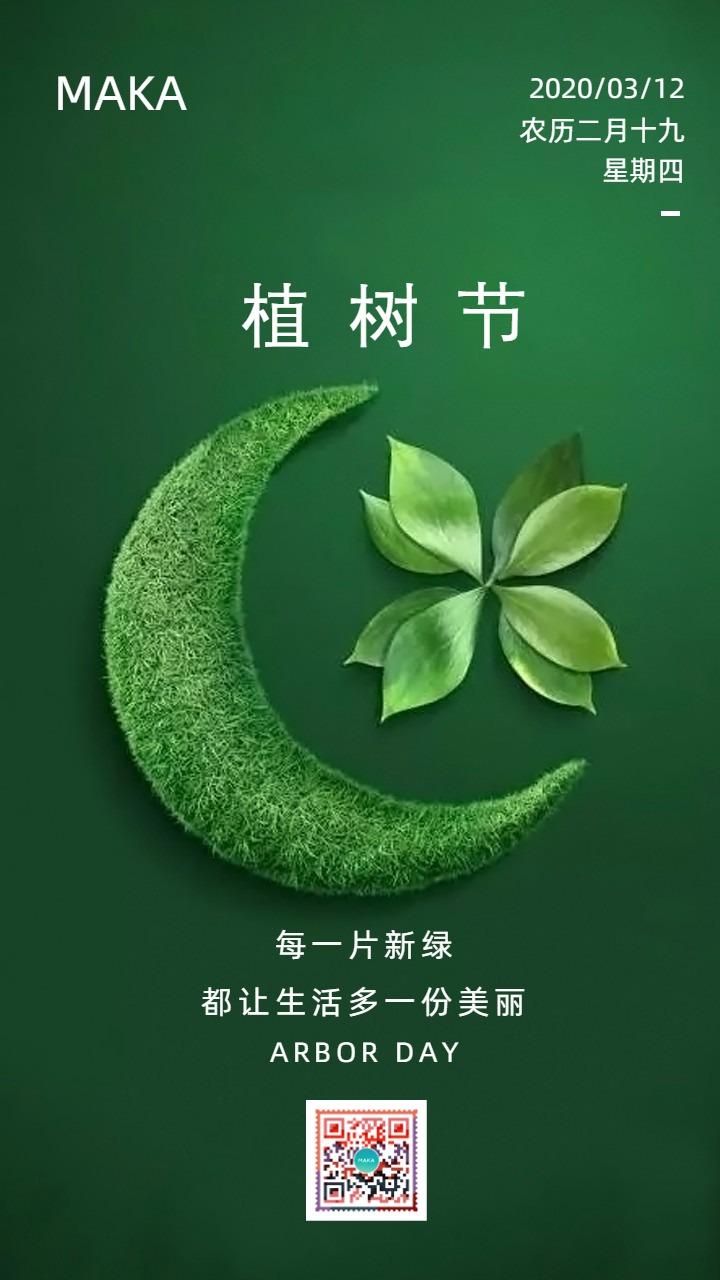 绿色清新简约312植树节企业文化宣传海报