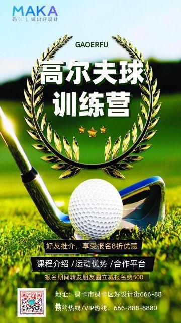 绿色简约高尔夫招生宣传海报