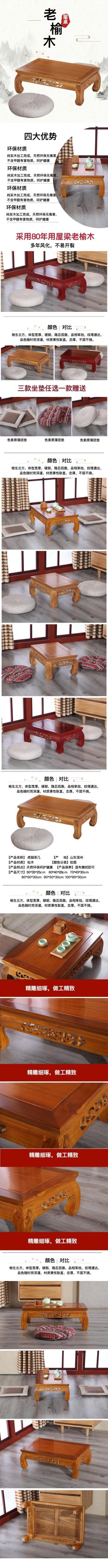 中式传统古朴窗桌电商详情图