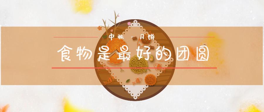 中秋节卡通简约风月饼公众号封面