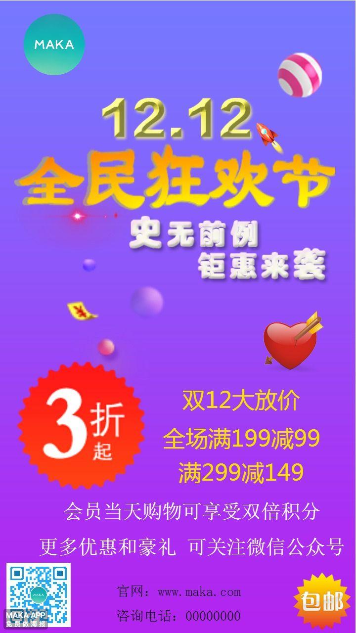 双12商家电商促销打折活动海报活动宣传